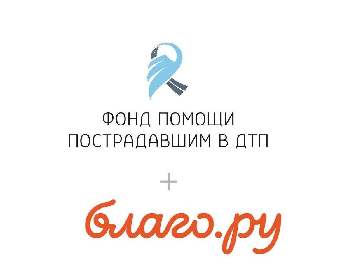 Фонд против ДТП на Благо.ру
