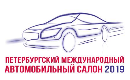 Петербургский международный автосалон