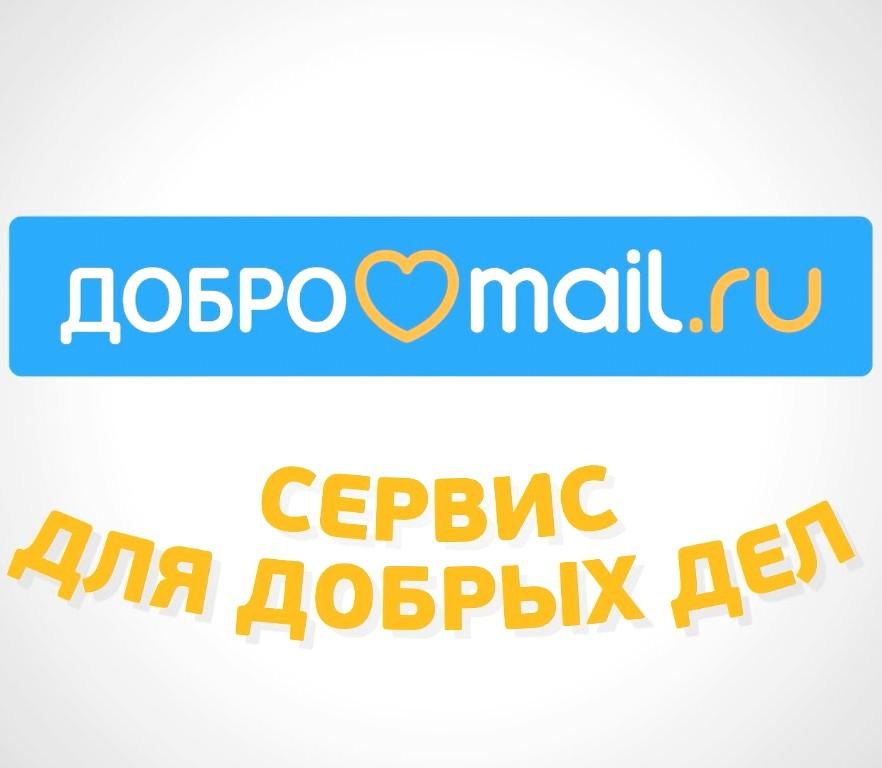 Фонд на Добро Mail.ru